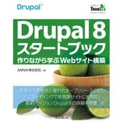 Drupal 8 スタートブック―作りながら学ぶWebサイト構築 [単行本]