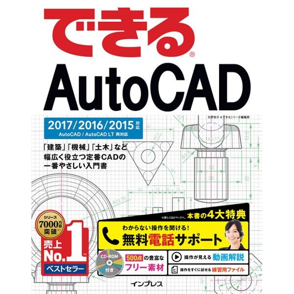 できるAutoCAD 2017/2016/2015対応 [単行本]