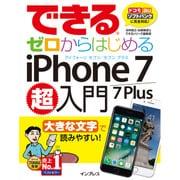 できるゼロからはじめるiPhone 7/7 Plus超入門 [単行本]
