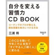 自分を変える習慣力 CD BOOK [単行本]