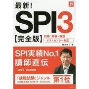 最新!SPI3 完全版〈'19〉 [単行本]
