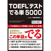 TOEFLテスト でる単5000 [単行本]