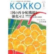 KOKKO 第17号(2017January) [単行本]