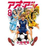 アオアシ 8(ビッグコミックス) [コミック]