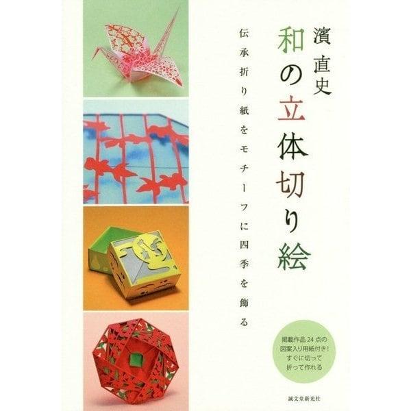 濱直史 和の立体切り絵―伝承折り紙をモチーフに四季を飾る [単行本]