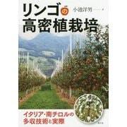 リンゴの高密植栽培―イタリア・南チロルの多収技術と実際 [単行本]