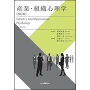 産業・組織心理学 改訂版 [単行本]