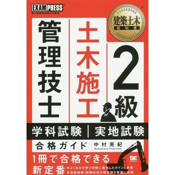 2級土木施工管理技士学科試験・実地試験合格ガイド(建築土木教科書) [単行本]