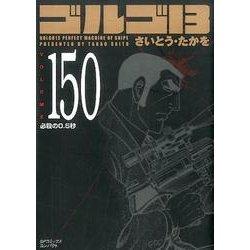ゴルゴ13 150(SPコミックス コンパクト) [コミック]
