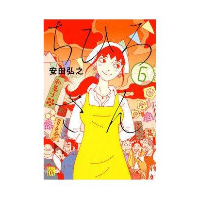 ちひろさん 6 [コミック]