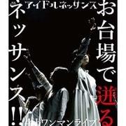 4th ワンマンライブ お台場で迸るネッサンス!!