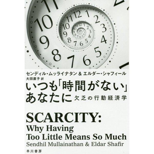 いつも「時間がない」あなたに―欠乏の行動経済学(ハヤカワ・ノンフィクション文庫) [文庫]