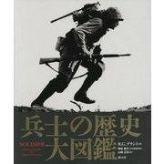 兵士の歴史大図鑑 [単行本]