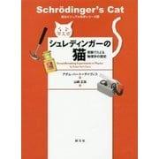 シュレディンガーの猫―実験でたどる物理学の歴史(創元ビジュアル科学シリーズ〈2〉) [全集叢書]
