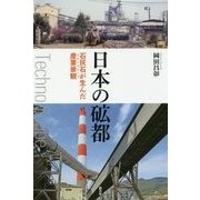 日本の砿都―石灰石が生んだ産業景観(テクノスケープ) [単行本]