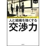 人と組織を強くする交渉力 第3版 第3版 [単行本]