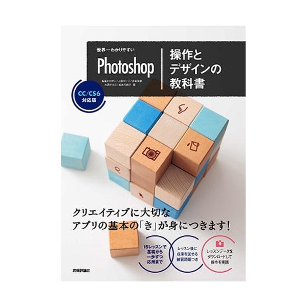 世界一わかりやすいPhotoshop 操作とデザインの教科書 CC/CS6対応版 [ムック・その他]