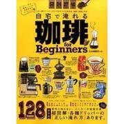 珈琲 for Beginners2017 [ムックその他]