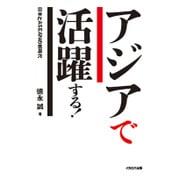 アジアで活躍する!―日本とASEANの新時代 [単行本]