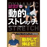 DVD動的ストレッチ―カラダの反応が劇的に変わる! [単行本]