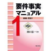 要件事実マニュアル 第5版 全5巻セット [単行本]