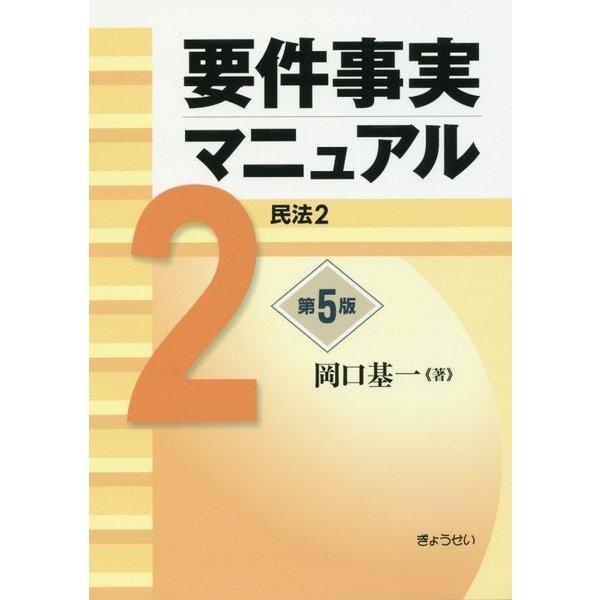要件事実マニュアル〈2〉民法2 第5版 [単行本]