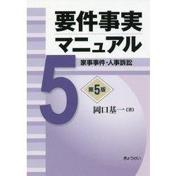 要件事実マニュアル 第5版 第5巻 家事事件・人事訴訟 [単行本]
