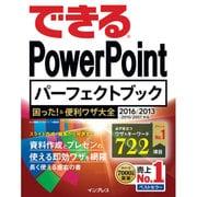 できるPowerPointパーフェクトブック 困った!&便利ワザ大全 2016/2013/2010/2007対応 [単行本]