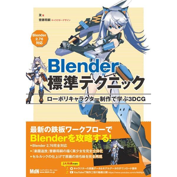 Blender標準テクニック ローポリキャラクター制作で学ぶ3DCG [単行本]