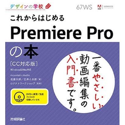 デザインの学校 これからはじめるPremiere Pro の本[CC対応版] [単行本]