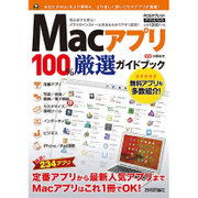 Macアプリ 100% 厳選ガイドブック [単行本]