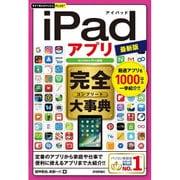 今すぐ使えるかんたんPLUS+ iPadアプリ 完全大事典 最新版 [Air/mini/Pro対応] [単行本]