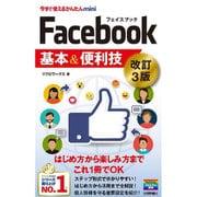 今すぐ使えるかんたんmini Facebook フェイスブック 基本&便利技[改訂3版] [単行本]
