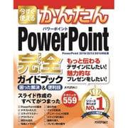 今すぐ使えるかんたん PowerPoint 完全ガイドブック 困った解決&便利技 [PowerPoint 2016/2013/2010対応版] [単行本]