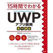 15時間でわかる UWP(ユニバーサルWindowsプラットフォーム)アプリ開発集中講座 [単行本]