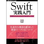 Swift実践入門 ── 安全性と直感的な文法を両立した言語 [単行本]