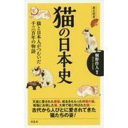 猫の日本史―猫と日本人がつむいだ千三百年の物語(歴史新書) [新書]