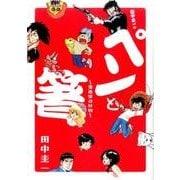 田中圭一の「ペンと箸」--漫画家の好物-(ビッグ コミックス) [コミック]