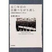 五〇年目の日韓つながり直し―日韓請求権協定から考える [単行本]