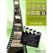 ギターソロのための映画音楽名曲集 Vol.1 [全集叢書]