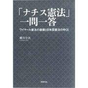 「ナチス憲法」一問一答―ワイマール憲法の崩壊と日本国憲法のゆくえ [単行本]