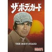 ザ・ボディガード DVD-BOX デジタルリマスター版
