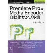Premiere Pro & Media Encoder自動化サンプル集 ;新版 (Adobe JavaScriptシリーズ) [単行本]