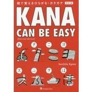Kana Can Be Easy―絵で覚えるひらがな・カタカナ 改訂版;第2版 [単行本]