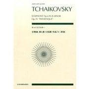 チャイコフスキー交響曲第6番ロ短調作品74悲愴(zen-on score) [単行本]