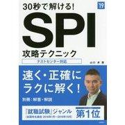 30秒で解ける!SPI攻略テクニック〈'19〉 [単行本]