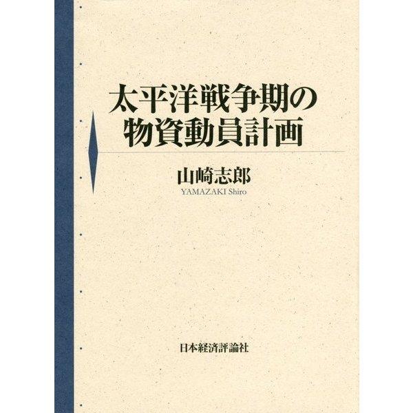 太平洋戦争期の物資動員計画 [単行本]