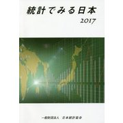 統計でみる日本〈2017〉 [単行本]