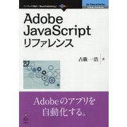 Adobe JavaScriptリファレンス [単行本]