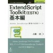 ExtendScript Toolkit(ESTK)基本編―Adobe JavaScript開発の必須ツール  (Adobe JavaScriptシリーズ) [単行本]